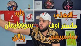 الاهلي يفوز على الحرس 0-2 و وليد سليمان يحرز هدف عالمي|ملخص مباراة الاهلي وحرس الحدود 0-2|الهستيري