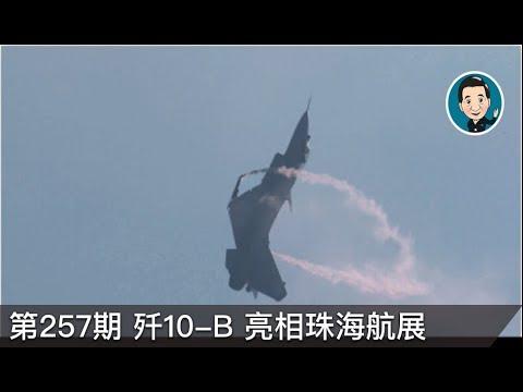 局座时评257: 漂亮警告!歼-10B、歼-20同台竞技,让局座乐开了花