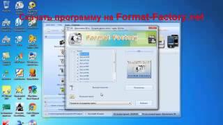 Как пользоваться программой Format Factory