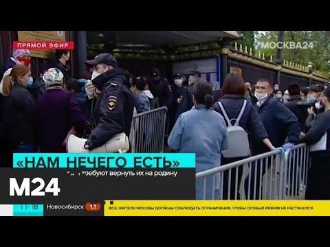 Что происходит у посольства Киргизии в Москве - Москва 24