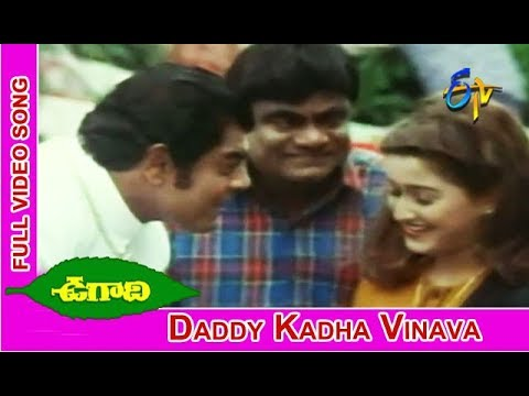 Daddy Kadha Vinava Full Video Song | Ugadi | SV. Krishna Reddy | Laila | Sudhakar | ETV Cinema