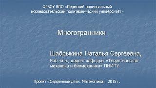 Шабрыкина Н.С.