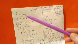463 Алгебра 9 класс. Решение задач с помощью Систем уравнений