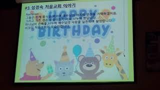 빛과소금의교회 /  창립44주년 축하공연 / 유년부1