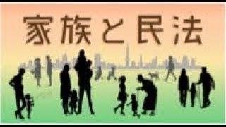 【登録受付中】東北大学MOOC「家族と民法」 講師:東北大学法学研究科 水野紀子教授