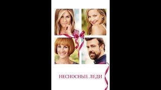 Несносные леди   Mother's Day 2020  лучшая Комедия драма 8 март