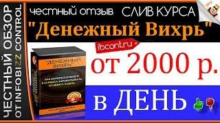 Честный автозаработок|Денежный Вихрь. Заработок от 2000 Рублей в День/Честный Обзор/Слив Курса