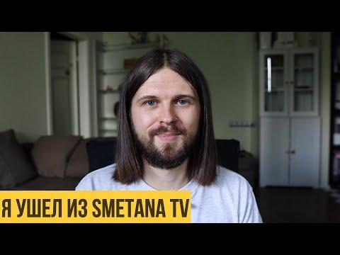 Я ушел из Smetana TV