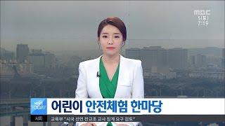[대전MBC뉴스]어린이 안전체험 한마당