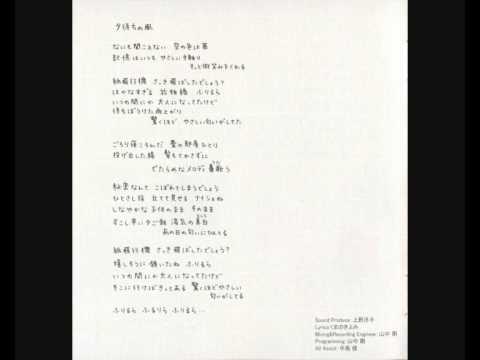 Orikasa Fumiko - Yuumachi no Kaze
