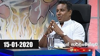 Aluth Parlimenthuwa - 15th January 2020 Thumbnail
