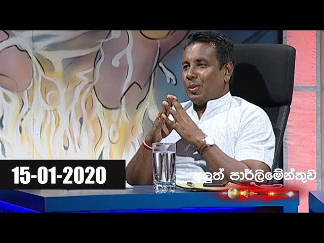 Aluth Parlimenthuwa - 15th January 2020