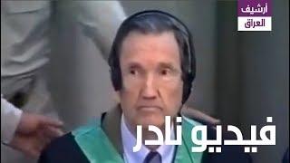 شاهد كيف وصف المدعي العام الأمريكي السابق رامزي كلارك المحكمة العراقية الخاصة