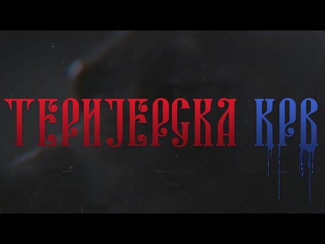 MARLON BRUTAL - TERIJERSKA KRV