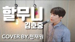할무니(김호중)♥COVER BY.천재원 *김호중 신곡*