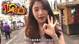 《Jio你哦!》Ep 1 - Kendra 30 令吉 KL 吃好料!