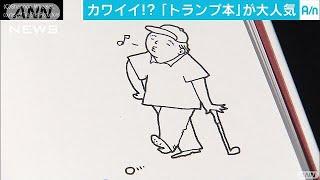 """トランプ氏""""ツイッター""""本 米でベストセラーに(17/08/17) thumbnail"""