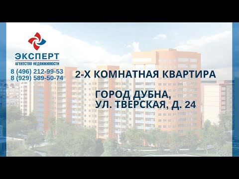 Продажа двухкомнатной квартиры, г  Дубна, ул  Тверская, д  24