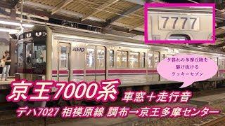 京王7000系 車窓+走行音 (7727F デハ7027) 調布→京王多摩センター(特急)