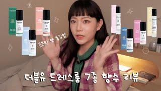 가성비 甲 더블유 드레스룸 7종 드레스퍼퓸 리뷰 | 살…