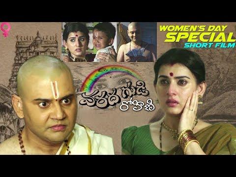 Rohini (Varada Gudi) Telugu Short Film || Woman's Day Special || Archana, P.Rammohan