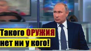 Путин ответил на КРИТИКУ Запада о новом СУПЕРОРУЖИИ России