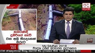 Ada Derana Prime Time News Bulletin 06.55 pm - 2018.09.18