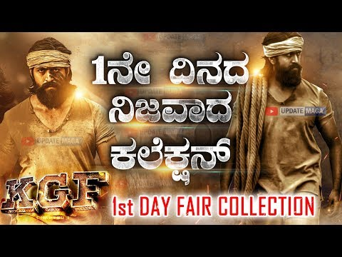 #KGF 1st Day Collection | #Yash KGF Movie 1st Day Collection in Hindi Kannada Tamil Telugu Malayalam
