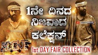 #KGF 1st Day Collection   #Yash KGF Movie 1st Day Collection in Hindi Kannada Tamil Telugu Malayalam