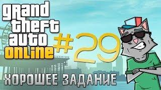 GTA online #29 [хорошее задание]