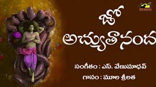 Jo Achyuthananda || Jola Pata || Telugu Lullaby || MusicHouse 27
