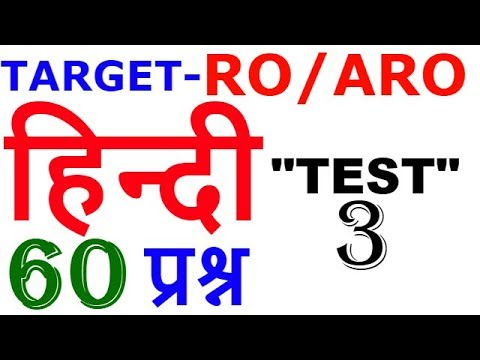 RO/ARO // TEST SERIES  -  HINDI TEST  NO.3 // 60 QYESTIONS