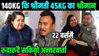 १४०KG कि श्रीमती ४५KG का श्रीमान्,रुदारुदै सकियो अन्तरवार्ता Himesh Neaupane New Video