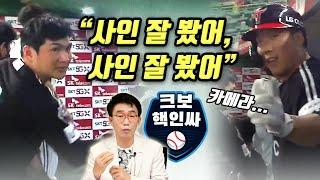 LG 사인 발언의 진실 & 윌슨 투구폼 논란 (ft. SK-kt 입장)