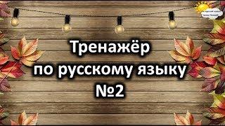 Тренажёр по русскому языку №2.