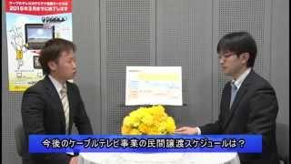 平成27年03月02日~ 【市のケーブルテレビ事業 民間譲渡について】