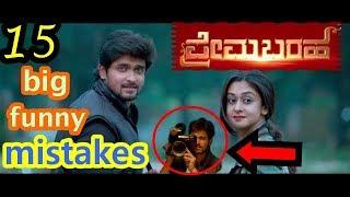 (15) funny mistakes in  prema baraha kannada movie (suvarna dreams)