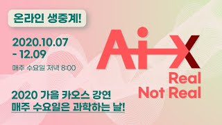 [Warning] 2020 Ai X | 2020 가을 카오스강연 'Ai X' 티저