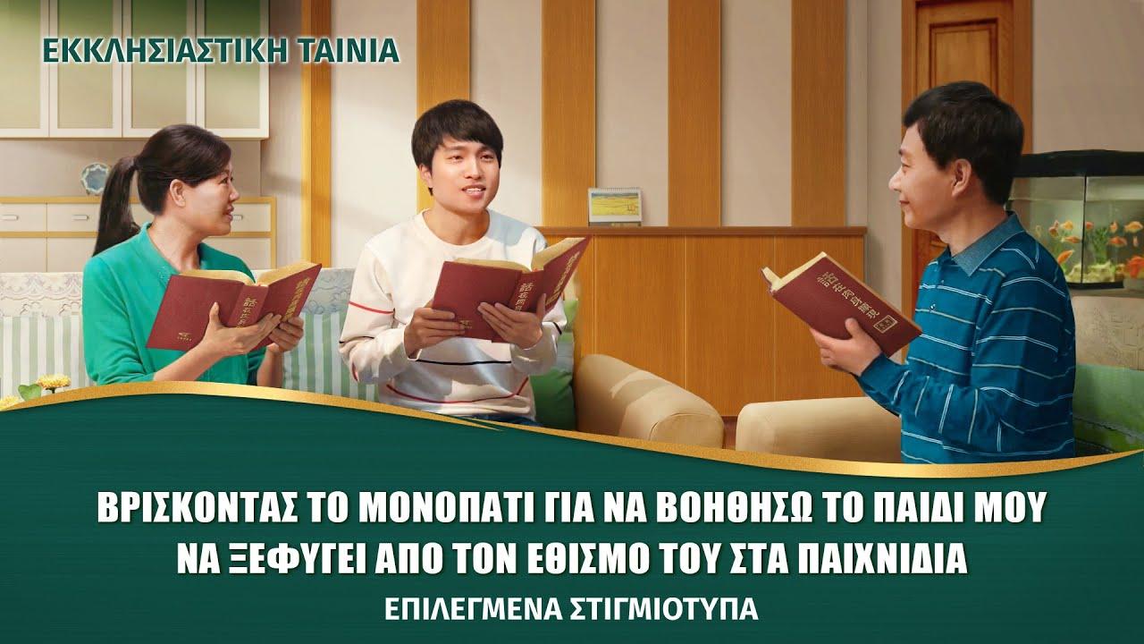 Χριστιανικές οικογενειακές Ταινίες «Παιδί μου, Γύρισε στο Σπίτι!» κλιπ (1) - Βρίσκοντας το μονοπάτι για να βοηθήσω το παιδί μου να ξεφύγει από τον εθισμό του στα παιχνίδια