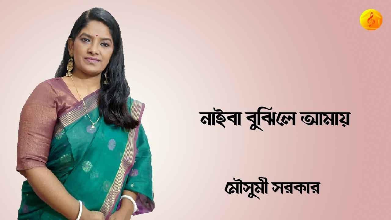 Download Naiba Bujhile Amay।।Moushumi Sarker #GAANGHOR