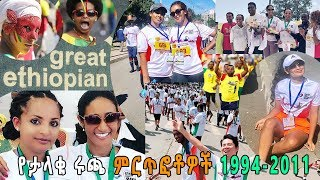 Addis Ababa - የታላቁ ሩጫ ምርጥ ፎቶዎች 1994-2011|| Great Ethiopian run 2018 with amazing photo memories
