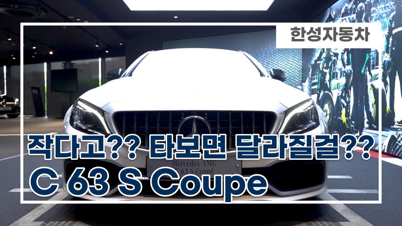 작지만 강렬한 매력의 메르세데스-AMG C63 S 쿠페, 지금 영상으로 만나보세요!