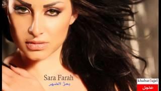 sara farah - b3ez ldohor سارة فرح - بعز الضهر