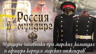 Скачать Россия в мундире 12 Мундиры чиновника при морских командах и офицера корпуса морских инженеров