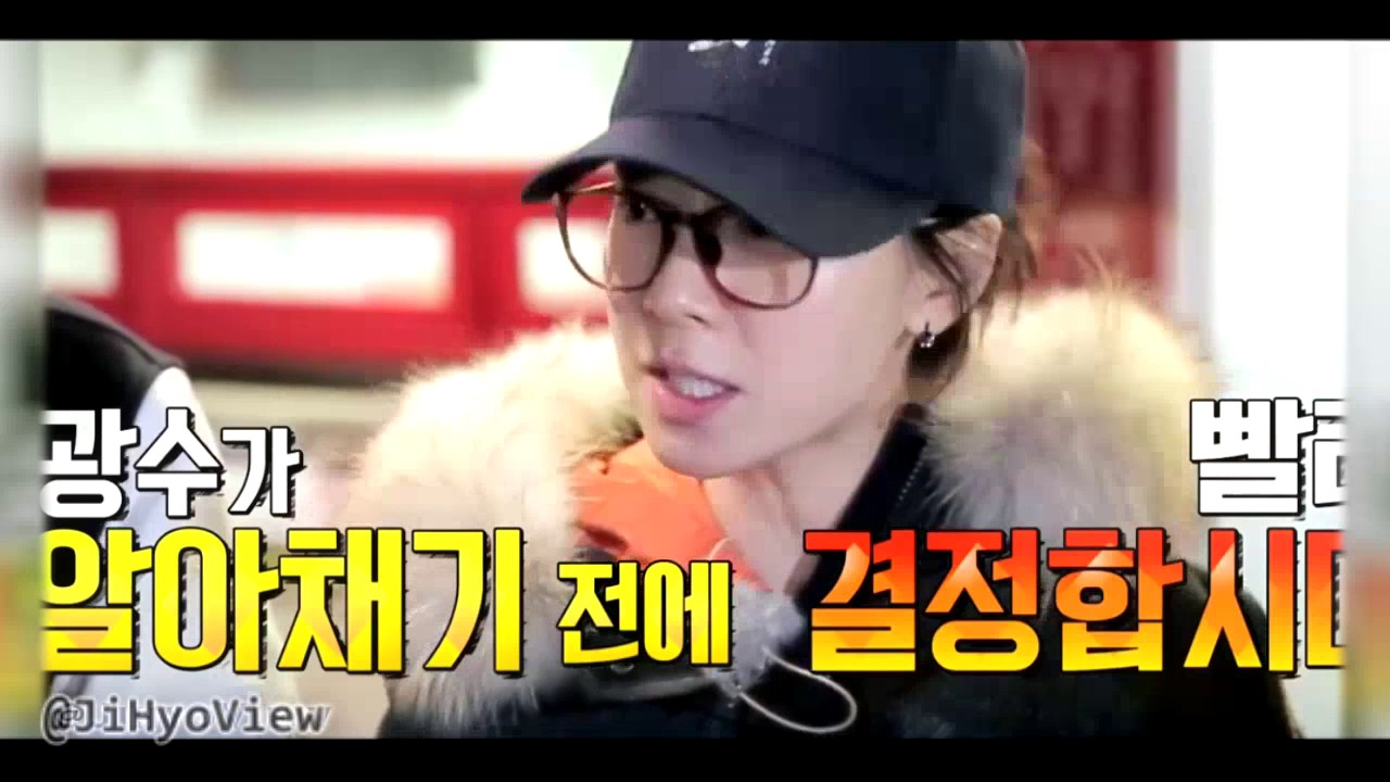 song Ji Hyo CUT Running Man 340 part 2 Lee kwang soo special
