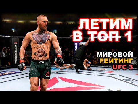 ЛЕТИМ в ТОП 1 МИРОВОЙ рейтинг UFC 3