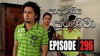 Adaraniya Poornima | Episode 296 04th September 2020 Thumbnail