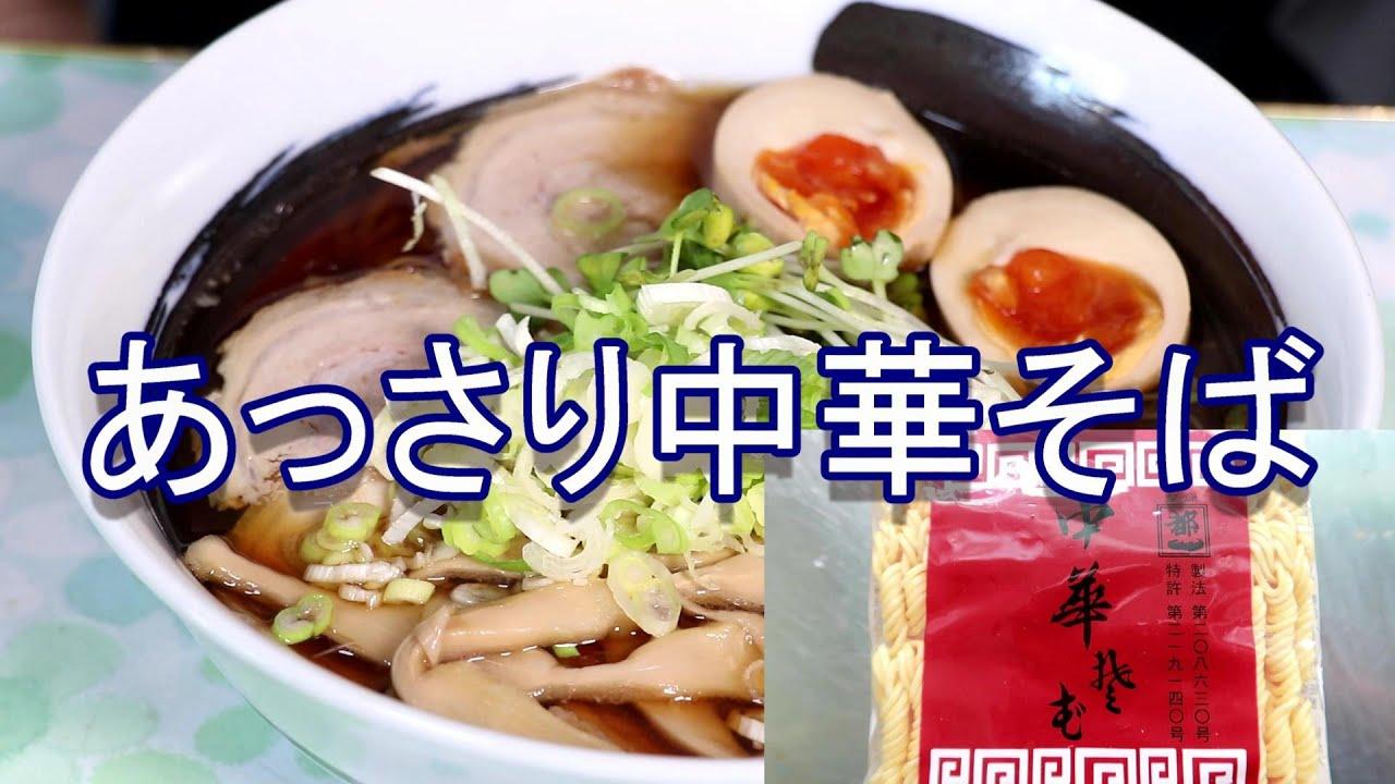 都一の麺で中華そば 穂先メンマにはまっています。丼はチンチコチン(笑)