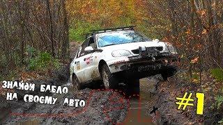 Найди Бабло на своєму АВТО #1 Daewoo Pajero Jeep