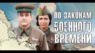 По законам военного времени 2 сезон 5, 6, 7, 8, 9 серия дата выхода
